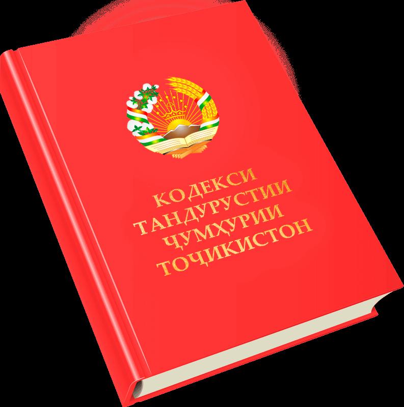 Кодекси тандурустии Ҷумҳурии Тоҷикистон