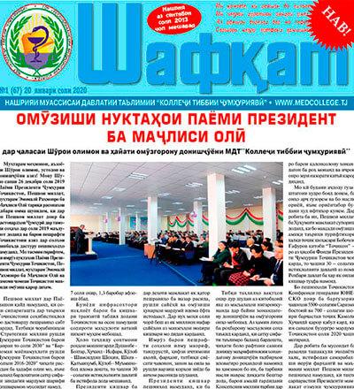 Газетаи Шафқат